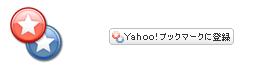 Yahoo!ブックマーク