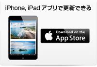 iPhone,iPadのアプリで更新できる