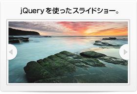 jQuery を使ったスライドショー