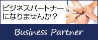 ビジネスパートナーになりませんか?