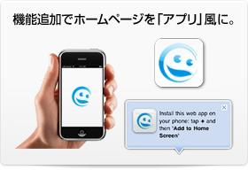 機能を追加すれば、アプリの様になります