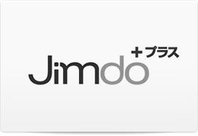 「Jimdoプラス」でホームページをビジネス用にカスタマイズしませんか?