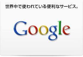 Googleは世界中で使われている便利なサービス
