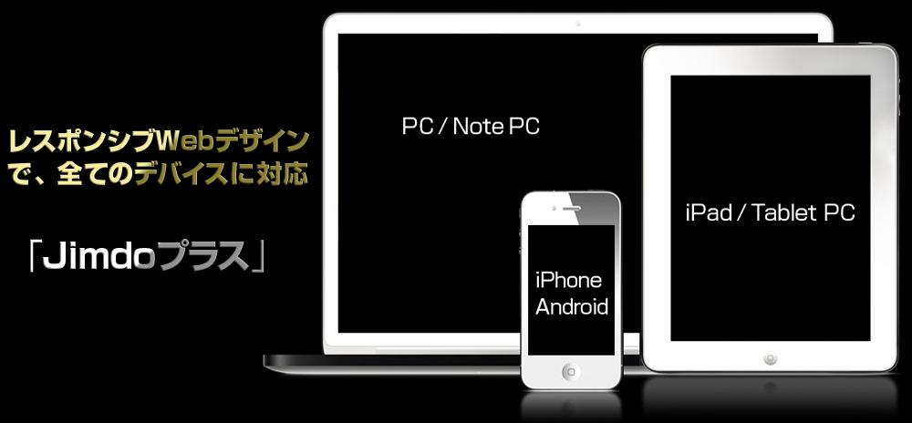 レスポンシブWebデザインで、全てのデバイスに対応