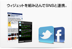 ウィジェットを組み込んでSNSと連携