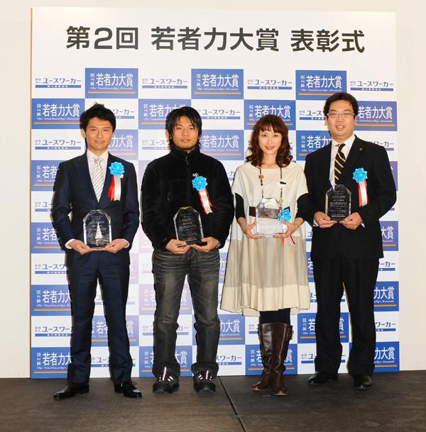 第2回若者力大賞表彰式 2011年1月25日(火)