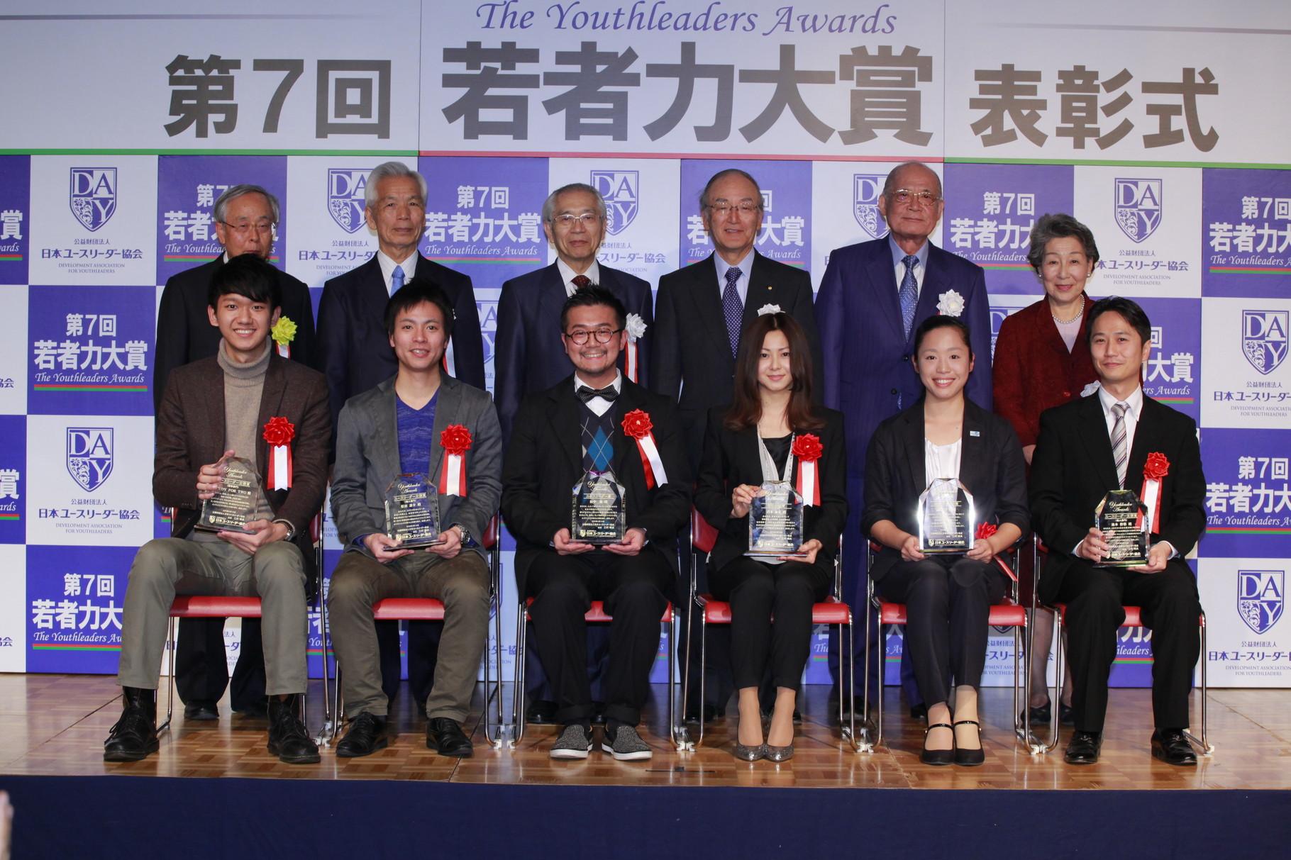 第7回若者力大賞表彰式 2016年2月16日(火)