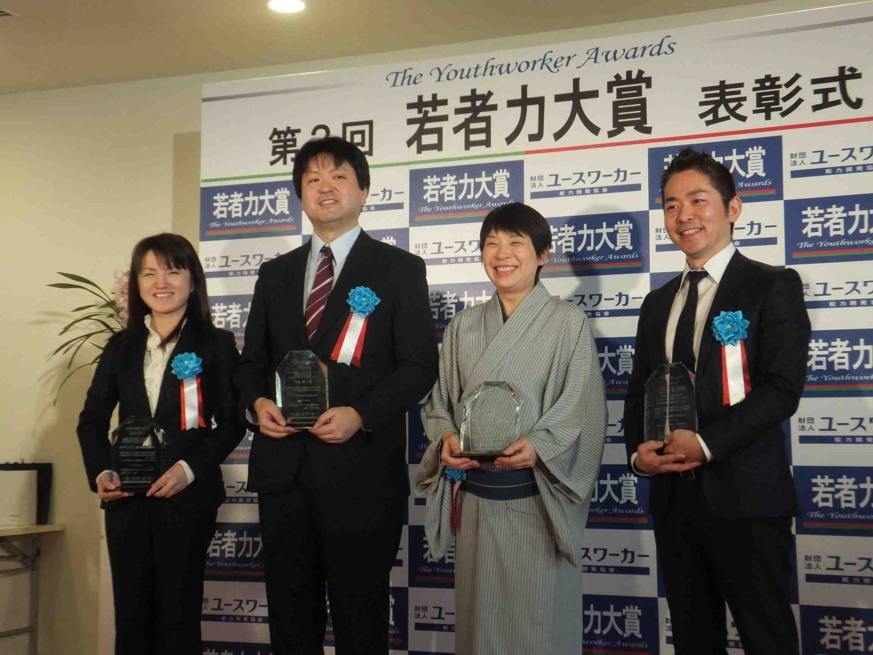 第3回若者力大賞表彰式 2012年1月24日(火)
