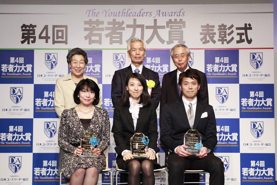 第4回若者力大賞表彰式 2013年1月24日(木)