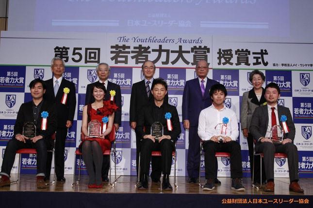 第5回若者力大賞表彰式 2014年1月29日(水)
