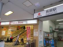 長原駅前プロジェクト(produced by FROM)