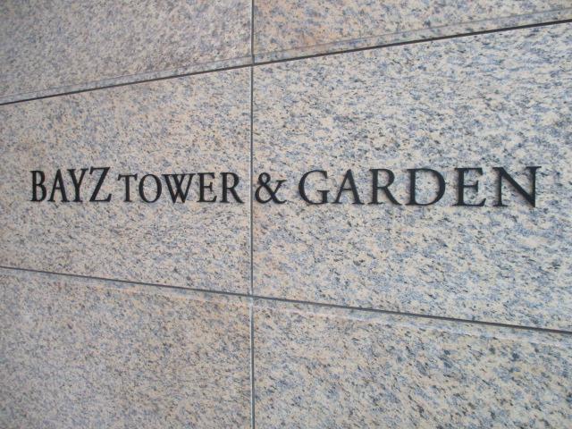 BAYS TOWER&GARDEN(ベイズタワー&ガーデン)