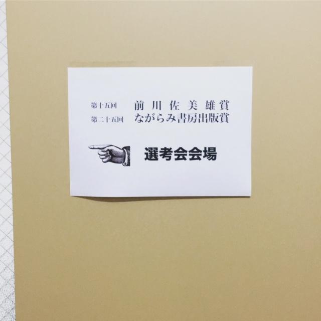 第十五回前川佐美雄賞・第二十五...