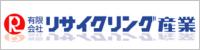 リサイクリング産業株式会社