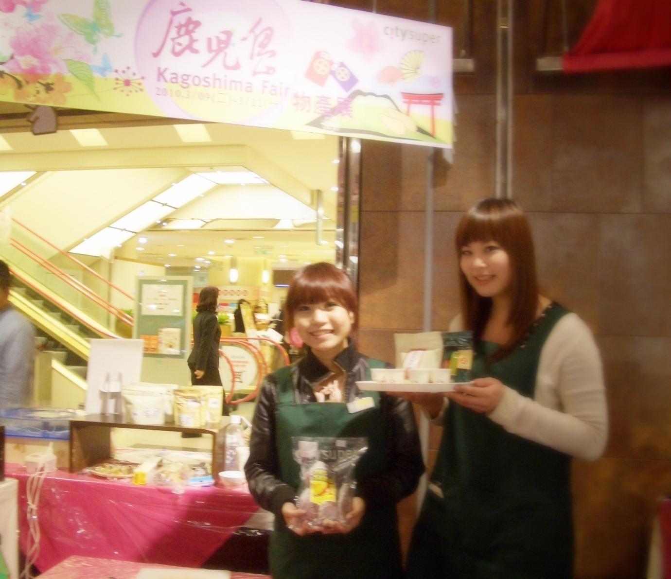 20011年 台湾 CITYSUPER 鹿児島食品展示会 通訳販売