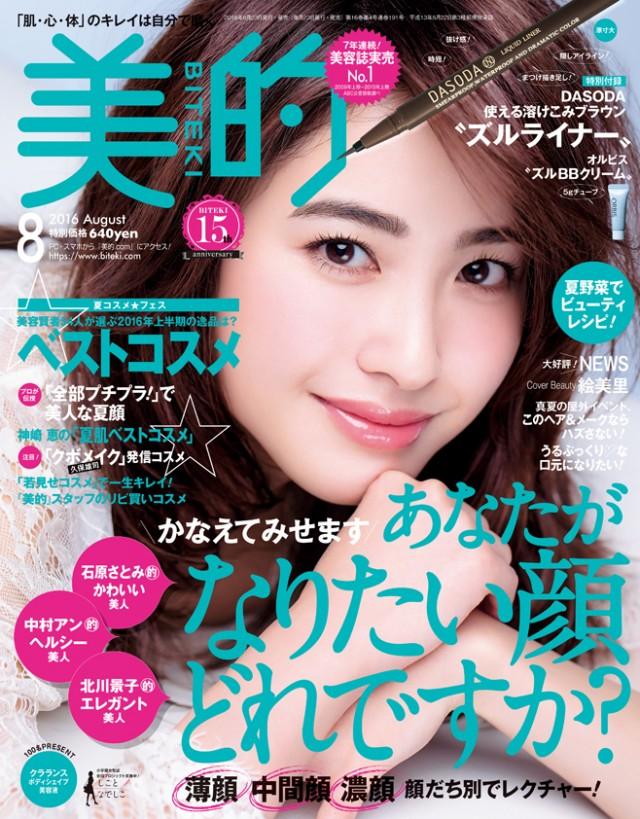 2016年8月号 美的雑誌 通訳モデル
