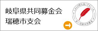 岐阜県共同募金会瑞穂市支会