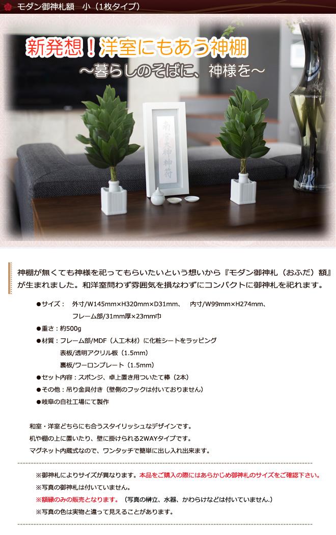 モダン御神札額 小(1枚タイプ)