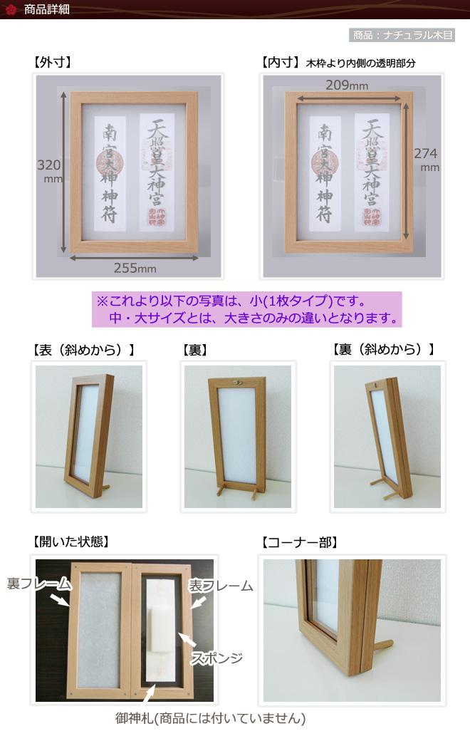 モダン御神札額 中(2枚タイプ) 商品詳細