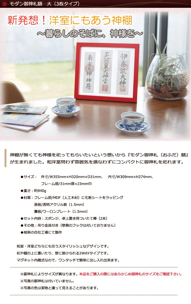 モダン御神札額 大(3枚タイプ)