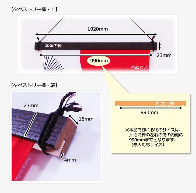 タペストリー棒 角型 手ぬぐい横飾り用 詳細説明