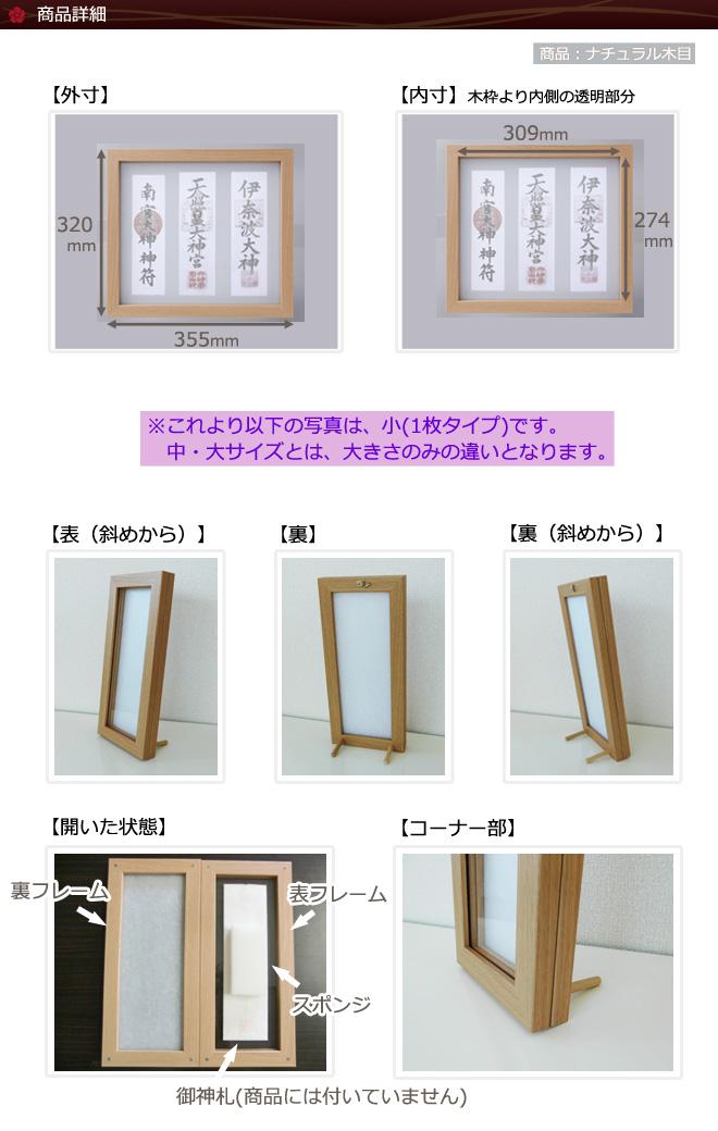 モダン御神札額 大(3枚タイプ) 商品詳細