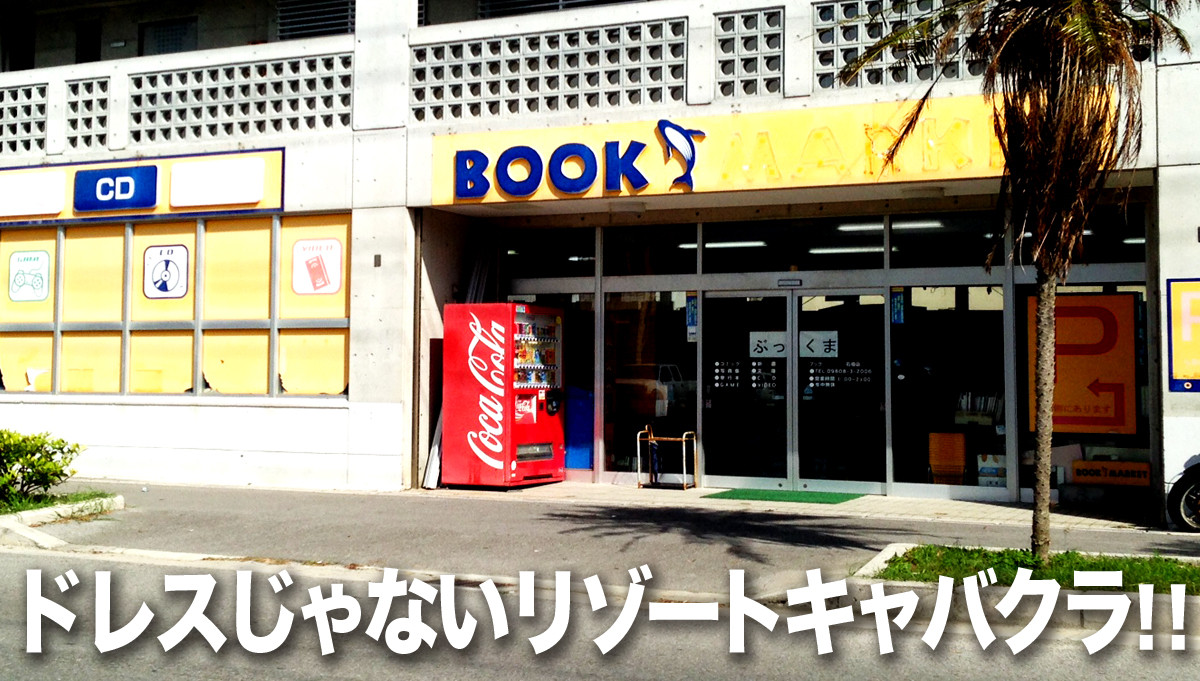 石垣島のドレスじゃないリゾートコスプレキャバクラ「メタキャット」ブックマーケット