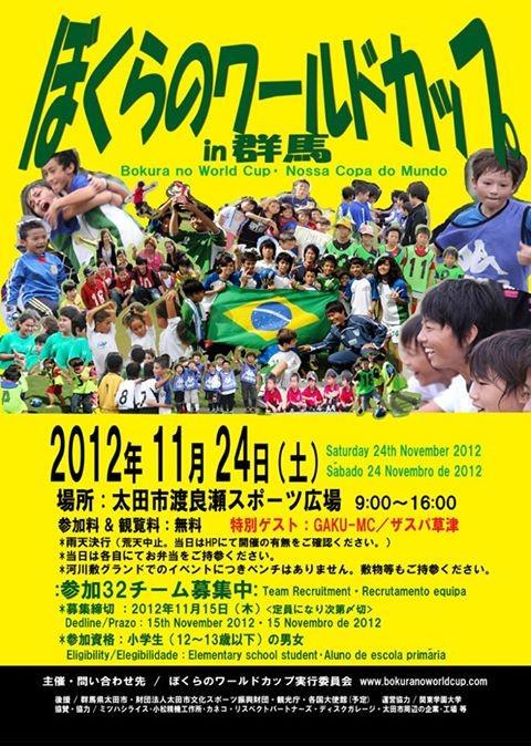 ぼくらのワールドカップ|Cross Culture Holdings  松任谷愛介|