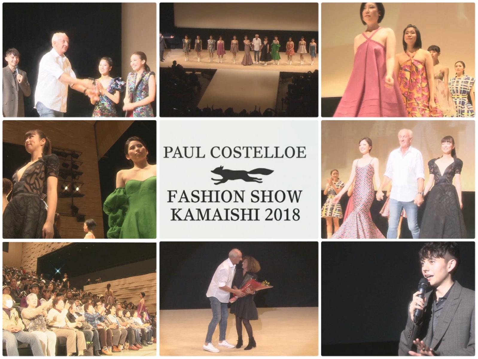 ポールコステロ / ファッションショー|Cross Culture Holdings  松任谷愛介|