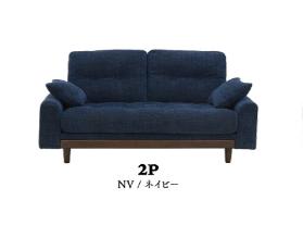 ネイビーの2Pソファです。