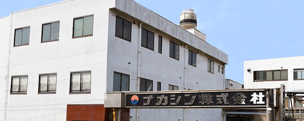 ナカシン株式会社本社・本社工場