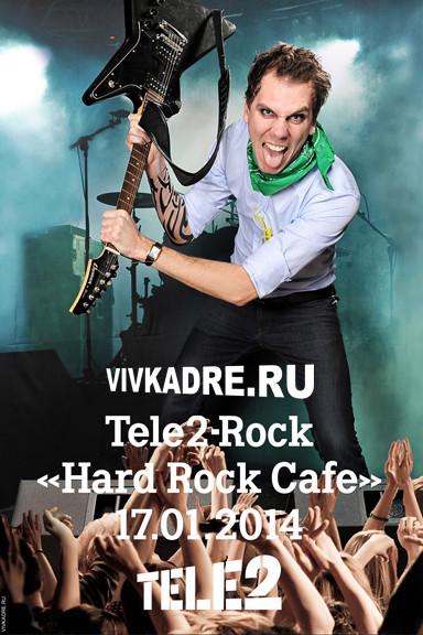 Фотосессия Рок - Rock Star