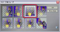 イメージのフェードパネル