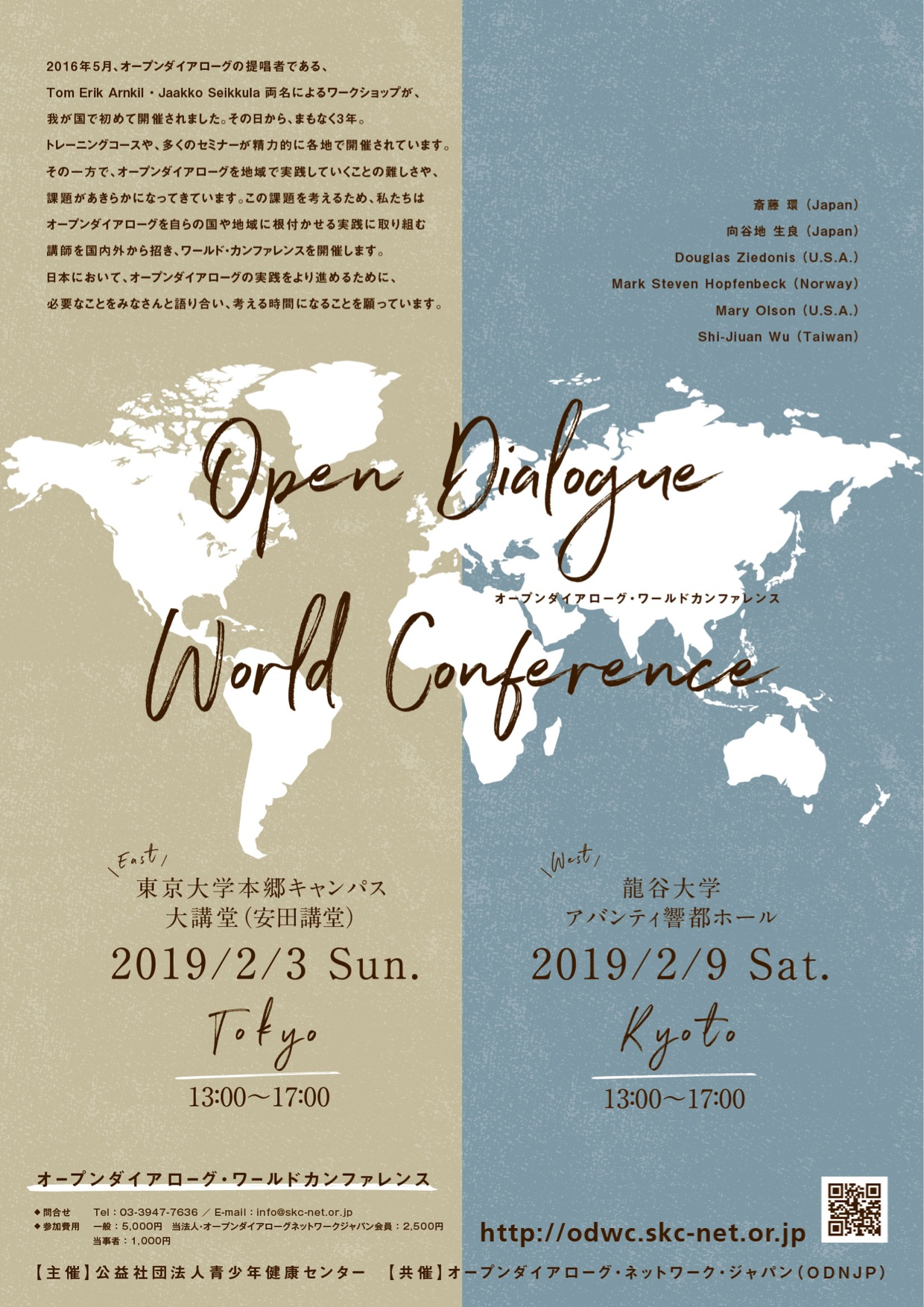 主催イベント - Open Dialogue N...