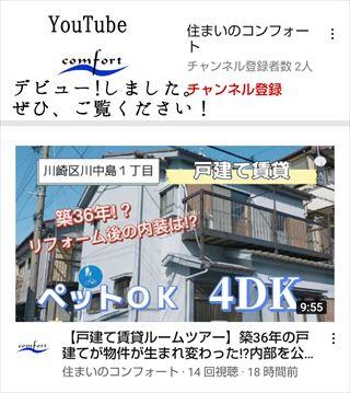 川崎区 不動産 コンフォート YouTubeチャンネル