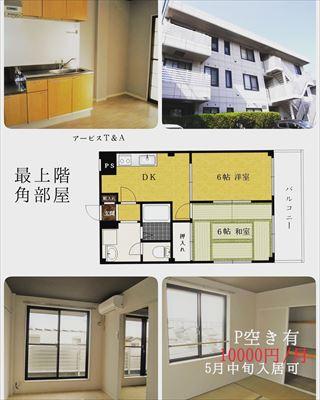 川崎区 殿町 最上階 角部屋 2DK 賃貸マンション コンフォート