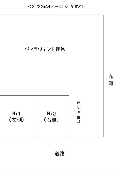 駐車場 配置図