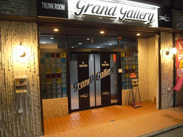 グランドギャラリートランクルーム