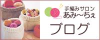 手編みサロンあみ~ちぇブログ