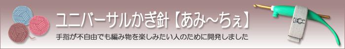 ユニバーサルかぎ針 あみ~ちぇ