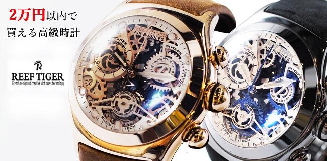 reeftiger時計