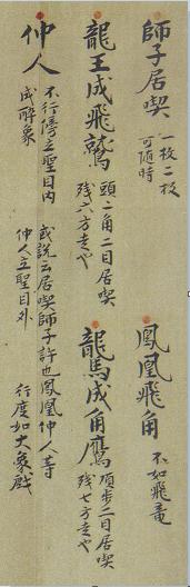 象棊纂圖部類抄(東京都立中央図書館所蔵)