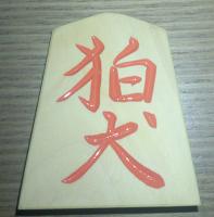鳳凰の成りの狛犬(彫り駒)