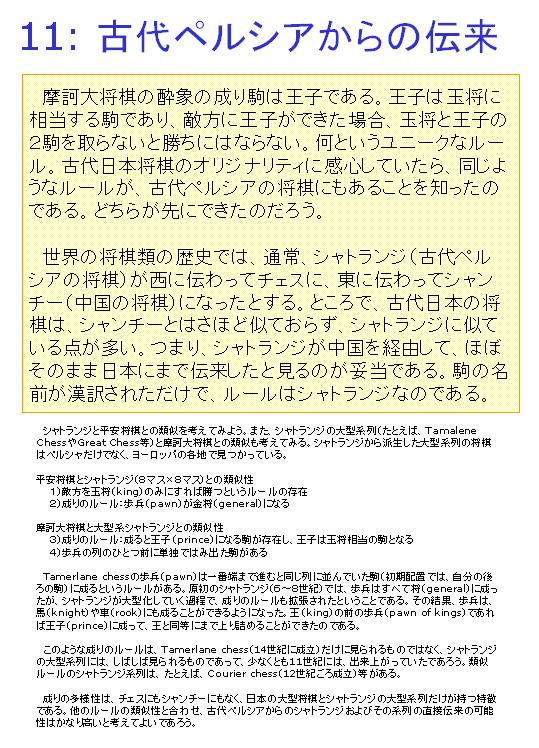 摩訶大将棋展のパネル11(引用)