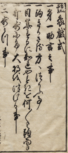 図2.諸象戯圖式(国立公文書館所蔵)より.