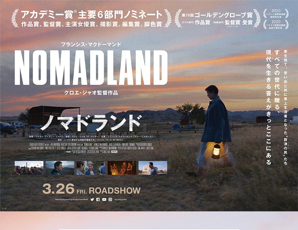 映画ノマドランドを観てきました
