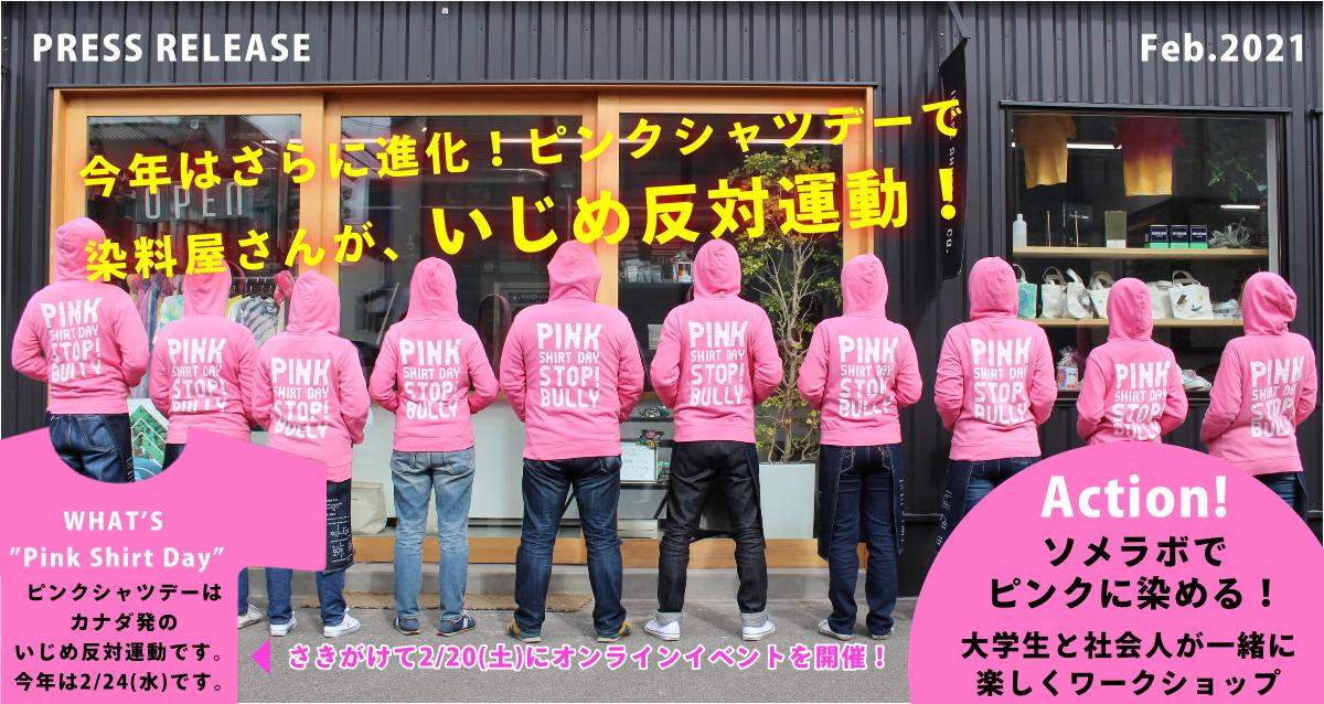 プレスリリース ピンクシャツデーイベント 2021. 2.20