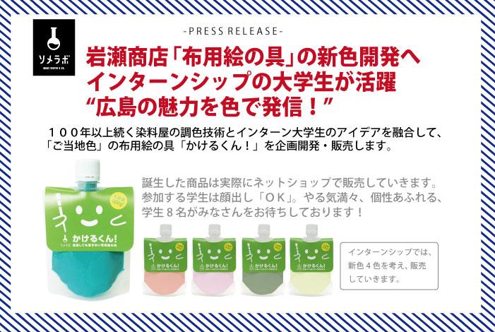プレスリリース インターンシップ生×布用絵の具!「広島の魅力色」をテーマに新色開発へ