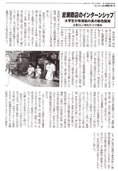 掲載情報 2021年10月10日 びんご経済レポート