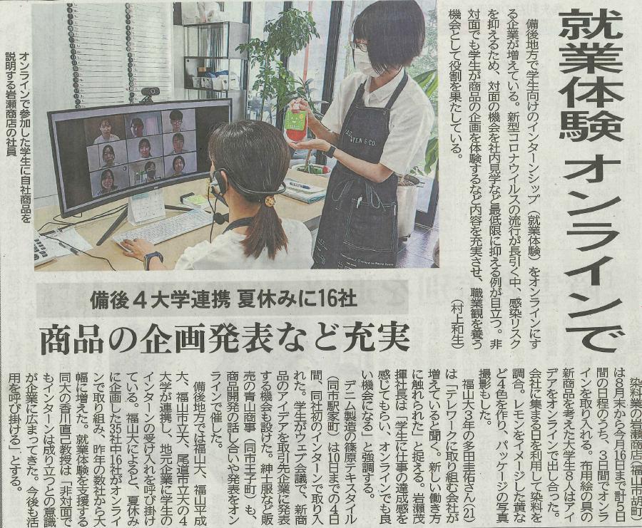 掲載情報 2021年9月11日 中国新聞